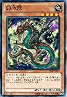 遊戯王 SHSP-JP010-N 《幻木龍》 Normal