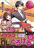 誘惑トップ・シークレット―Michiru & Syu (エタニティ文庫 エタニティブックス Rouge)
