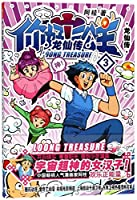 Loong Treasure (3) (Chinese Edition)