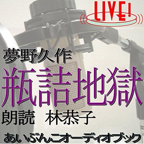 『瓶詰地獄(アイ文庫LIVE収録版)』のカバーアート
