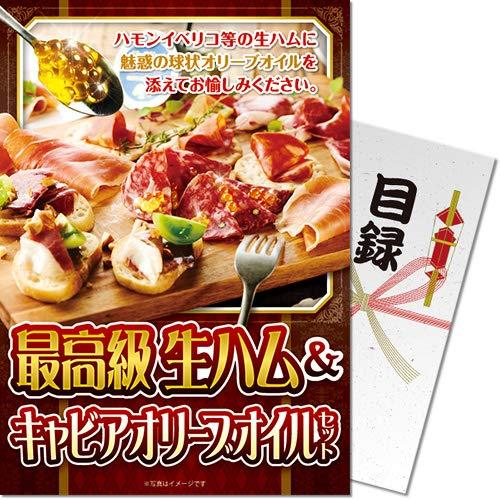 【パネもく!】最高級生ハム&キャビアオリーブオイルセット(目録・A4パネル付)
