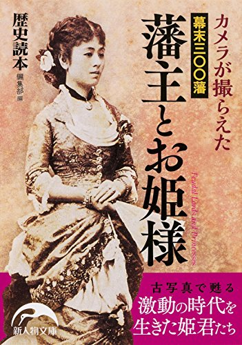 カメラが撮らえた 幕末三〇〇藩 藩主とお姫様 (新人物文庫)の詳細を見る