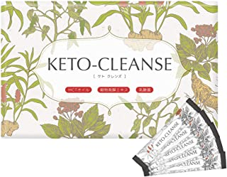 ケトクレンズ KETO-CLEANSE 30袋(約1カ月分)ケトジェニック MCTオイル 乳酸菌 中鎖脂肪酸
