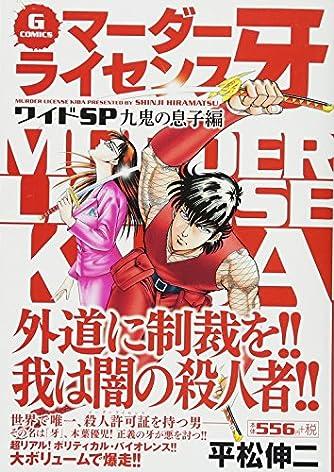 マーダーライセンス牙ワイドSP 九鬼の息子編 (Gコミックス)