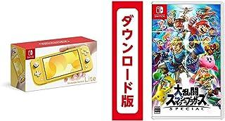 Nintendo Switch Lite イエロー + 大乱闘スマッシュブラザーズ SPECIAL - Switch|オンラインコード版 セット