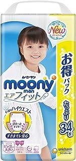 【パンツ ビッグより大きいサイズ】ムーニーマン女の子 エアフィット (13~28kg)34枚