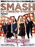 ムック「日経エンタテインメント! SMASH ミュージカル&ブロードウェイガイド」