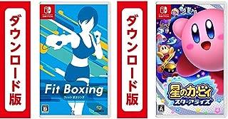 Fit Boxing(フィットボクシング)|オンラインコード版+星のカービィ スターアライズ|オンラインコード版