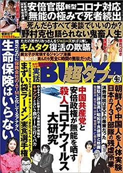 [実話BUNKAタブー編集部]の実話BUNKA超タブー 2020年4月号【電子普及版】 [雑誌]