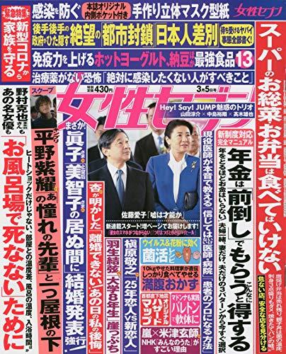週刊女性セブン 2020年 3/5 号 [雑誌]