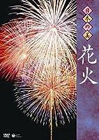 日本の美 花火 [DVD]