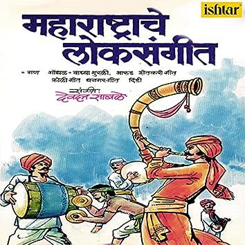 Maharashtrache Loksangeet