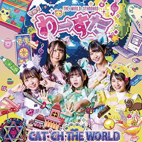 [Album]CAT'CH THE WORLD – わーすた[FLAC + MP3]