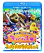 イースターラビットのキャンディ工場 (デジタルコピー付) [Blu-ray]