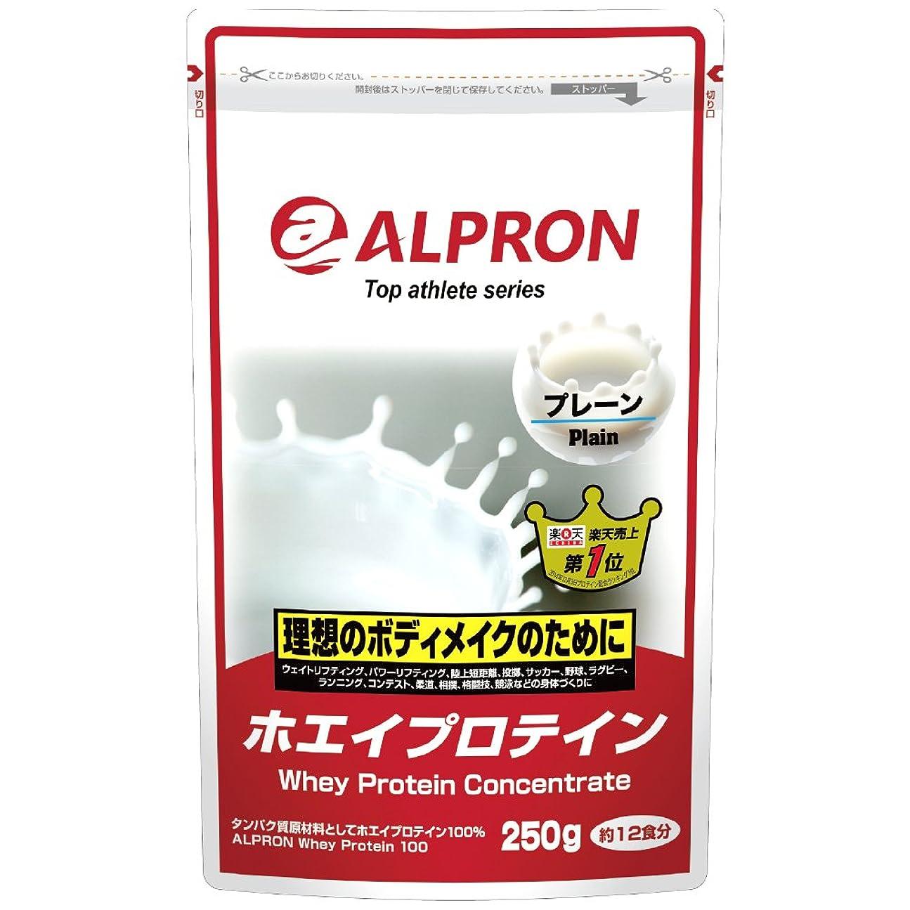 間モロニック打たれたトラックアルプロン ホエイプロテイン100 250g【約12食】無添加 プレーン(WPC ALPRON 国内生産)