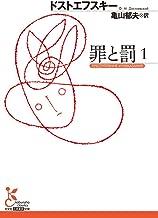 表紙: 罪と罰 1 (光文社古典新訳文庫) | ドストエフスキー