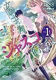 女騎士さん、ジャスコ行こうよ 1 (MFコミックス アライブシリーズ)