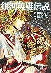 銀河英雄伝説 11 (ヤングジャンプコミックス)
