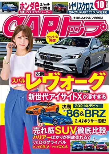 [雑誌] CARトップ 2020年10月号