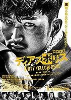ディアスポリス -DIRTY YELLOW BOYS- [Blu-ray]