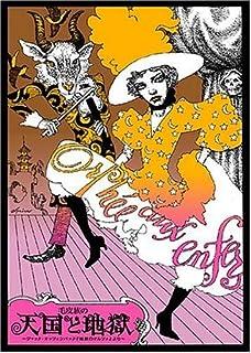 毛皮族の「天国と地獄」豪華版BOX [DVD]