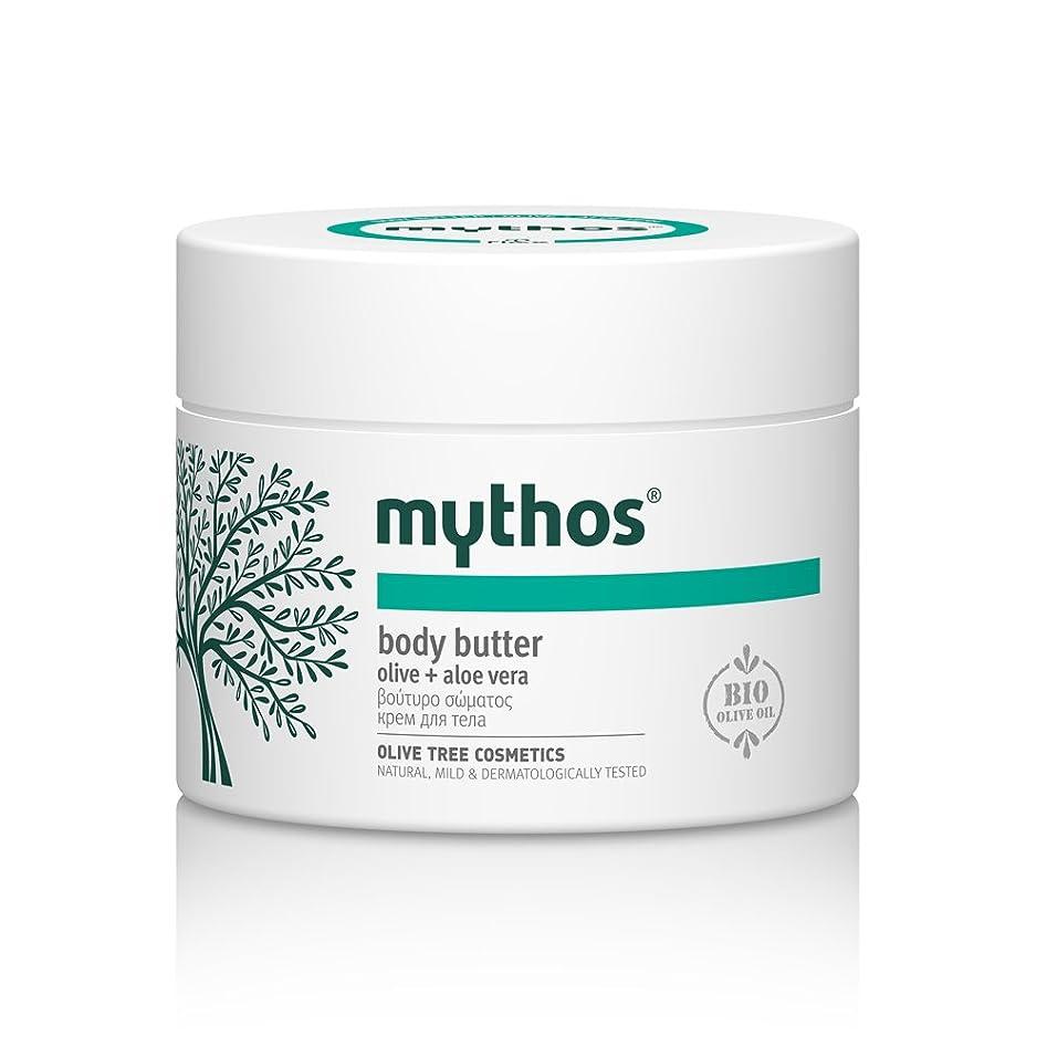 成果降雨弾力性のあるMythos(ミトス) ボディバター アロエベラ 200ml