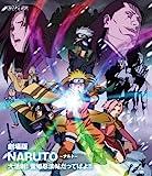 劇場版NARUTO-ナルト- 大活劇!雪姫忍法帖だってばよ!![Blu-ray/ブルーレイ]