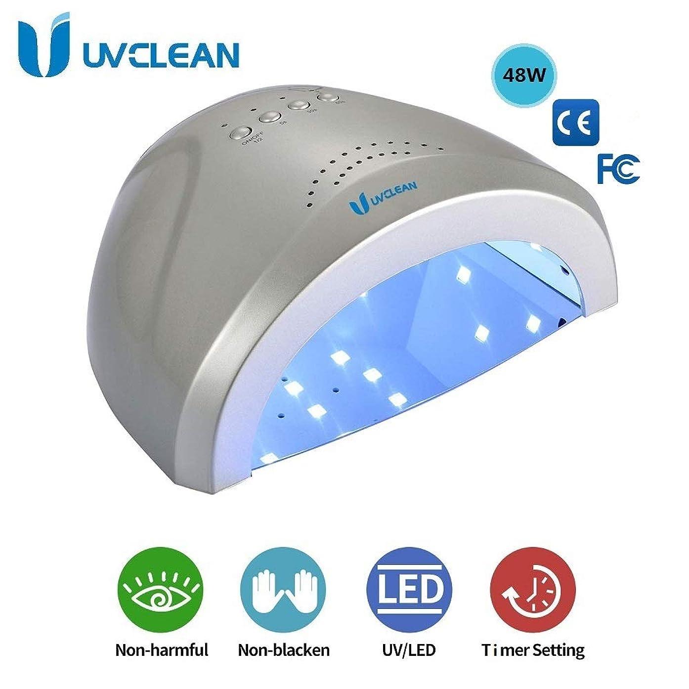 誓約バージン広いタイマー記憶センサーと2倍速の機能を有する48wのUV LEDネイルランプ、ネイルカラー乾燥機、ネイルカラー硬化ランプ、ネイルサロンランプ (シルバー)