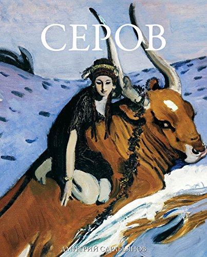 Валентин Серов (Russian Edition)