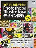 独学では到達できないPhotoshop&Illustrato (インプレスムック エムディエヌ・ムック)