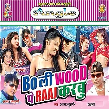 Bollywood Pe Raaj Karabu