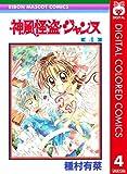 神風怪盗ジャンヌ カラー版 4 (りぼんマスコットコミックスDIGITAL)