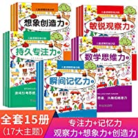Children's Logical Thinking Training (15 volumes)(Chinese Edition)