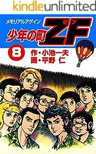 少年の町ZF 8巻 表紙画像