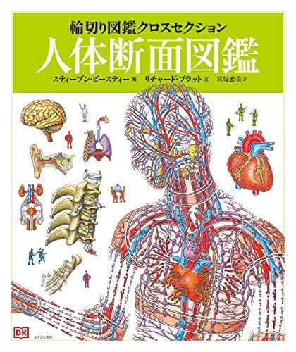 人体断面図鑑 (輪切り図鑑クロスセクション3)