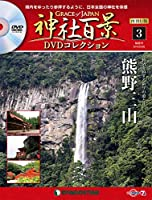 神社百景DVDコレクション再刊行 3号 (熊野三山) [分冊百科] (DVD付) (神社百景DVDコレクション 再刊行版)