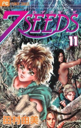 7SEEDS(11) (フラワーコミックスα) - 田村由美