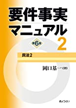 要件事実マニュアル(第6版) 第2巻 民法2