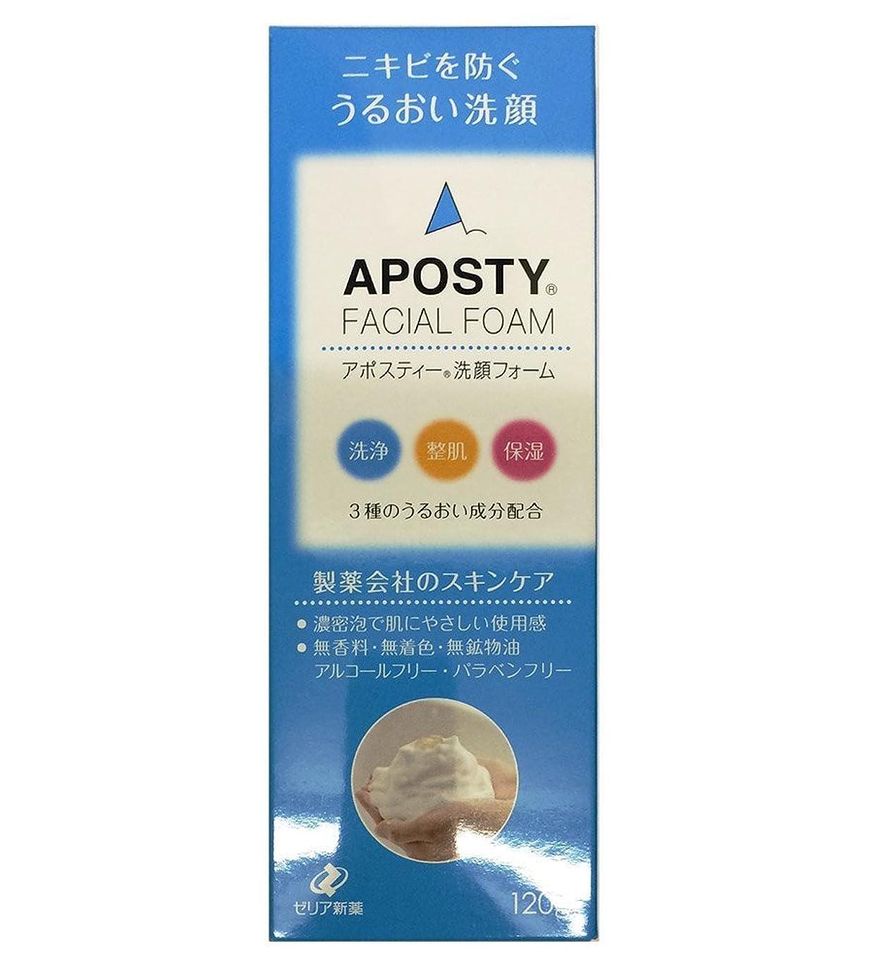 通り数字交じるゼリア新薬工業 アポスティー 洗顔フォーム 120g