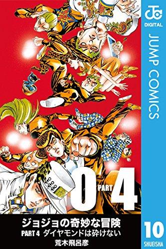 ジョジョの奇妙な冒険 第4部 モノクロ版 10 (ジャンプコミックスDIGITAL)