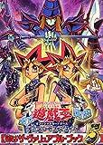 遊☆戯☆王 オフィシャルカードゲーム 公式カードカタログ ザ・ヴァリュアブル・ブック 5 (愛蔵版コミックス)