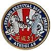 自衛隊グッズ ワッペン 海上自衛隊 厚木航空基地 SPRING F ESTIVAL 2019 記念パッチベルクロ付