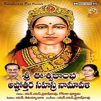 Sri Eswaramba Astothra Sahasra Namavali