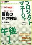 2013年度版 プロジェクトマネージャ 午後1 最強の記述対策 (TACの情報処理技術者試験対策シリーズ)