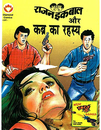 Rajan Iqbal Aur Kabar Ka Rahasya (Diamond Comics Rajan Iqbal) (English Edition)