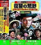 復讐の荒野[DVD]