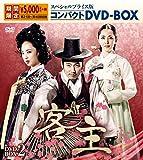 客主 スペシャルプライス版コンパクトDVD-BOX2<期間限定>[DVD]