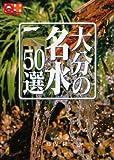 大分の名水50選 (九州十色)