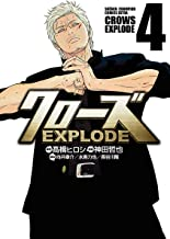 表紙: クローズ EXPLODE 4 (少年チャンピオン・コミックス エクストラ)   神田哲也