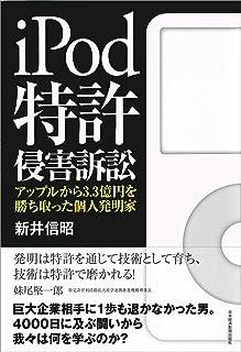 iPod特許侵害訴訟 アップルから3.3億円を勝ち取った個人発明家